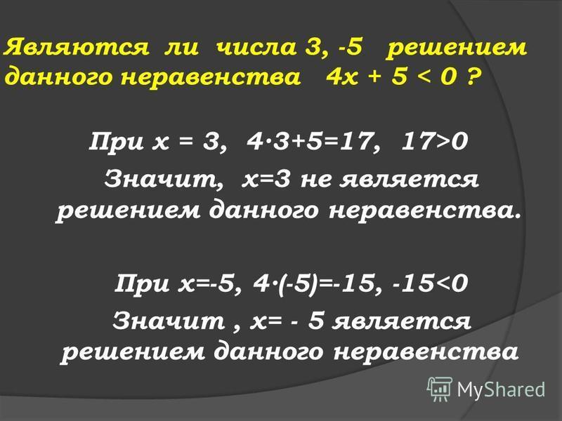 Линейные неравенства Линейным неравенством с одной переменной х называется неравенство вида ах + b 0, где а 0. Решение неравенства – значение переменной х, которое обращает неравенство в верное числовое неравенство.
