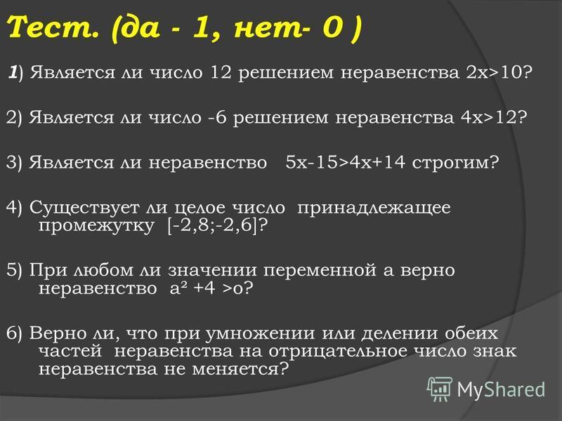 Каждое задание теста предполагает ответ «Да» или «Нет». «Да» -1 «Нет»-0 В результате выполнения теста получится какое-то число.