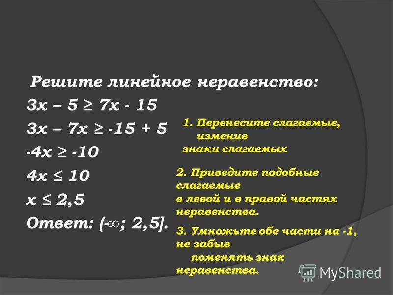 3.а) Обе части неравенства можно умножить или разделить на одно и то же отрицательное число, изменив при этом знак неравенства на противоположный ( < на >, > на <). Например: а) - 6 х + – 15 < 0 (: (-3)) 2 х + 5 > 0
