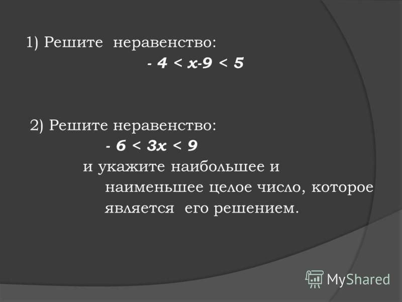 Решите линейное неравенство: 3 х – 5 7 х - 15 3 х – 7 х -15 + 5 -4 х -10 4 х 10 х 2,5 Ответ: (-; 2,5]. 1. Перенесите слагаемые, изменив знаки слагаемых 2. Приведите подобные слагаемые в левой и в правой частях неравенства. 3. Умножьте обе части на -1