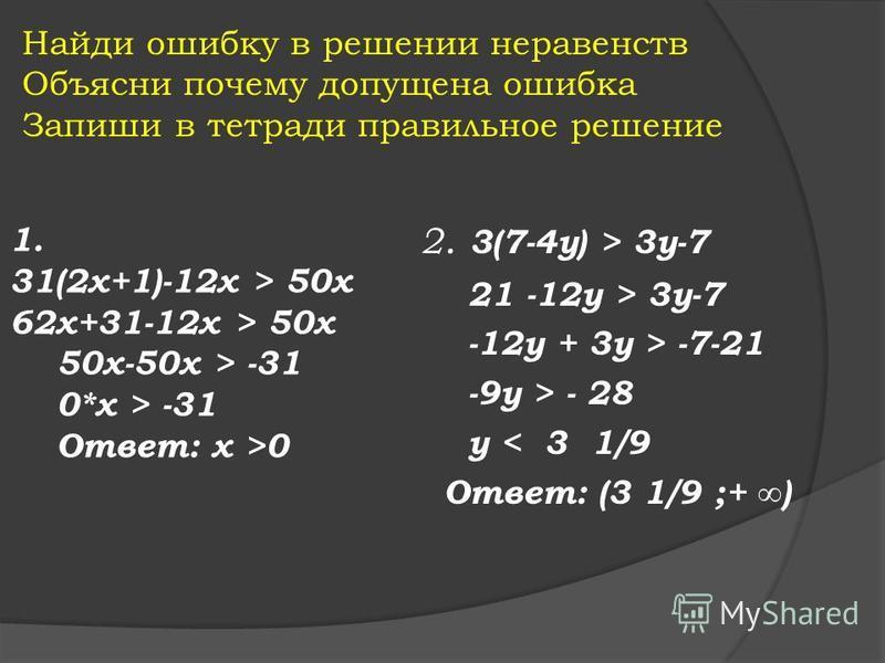 1) Решите неравенство: - 4 < х-9 < 5 2) Решите неравенство: - 6 < 3 х < 9 и укажите наибольшее и наименьшее целое число, которое является его решением.