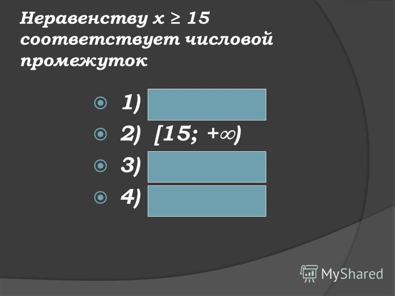 Устная работа. Найди ошибку! 1. Х 72. y < 2,5 Ответ: (-;7) 3. х <12 4. x -1,3 Ответ: (-;12) Ответ: [-;-1,3] 7 2,5 12 -1,3
