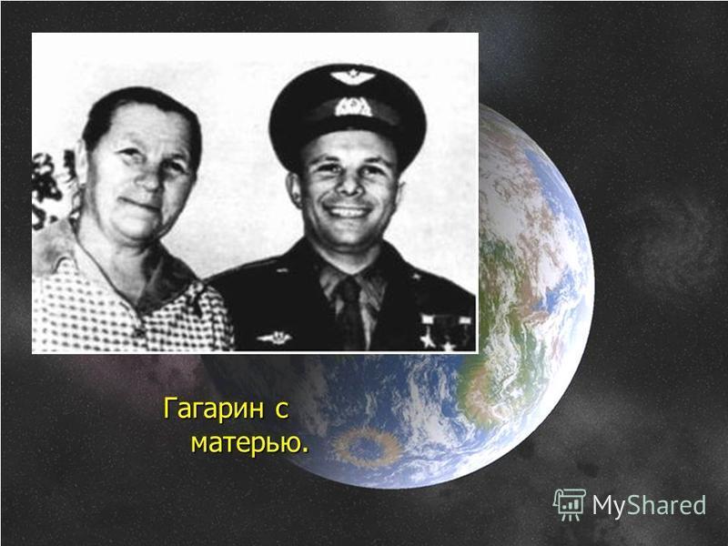 Гагарин с матерью.