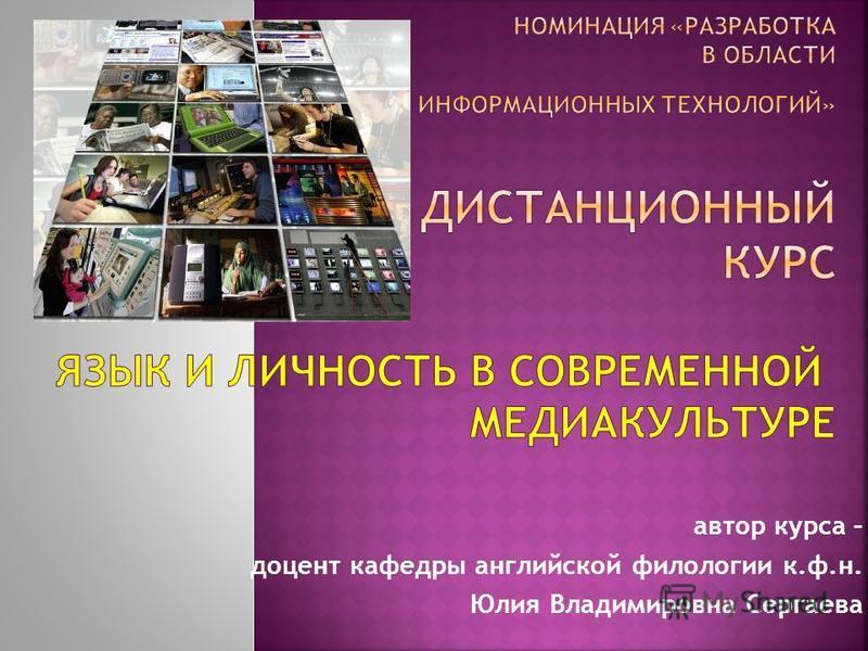 автор курса – доцент кафедры английской филологии к.ф.н. Юлия Владимировна Сергаева