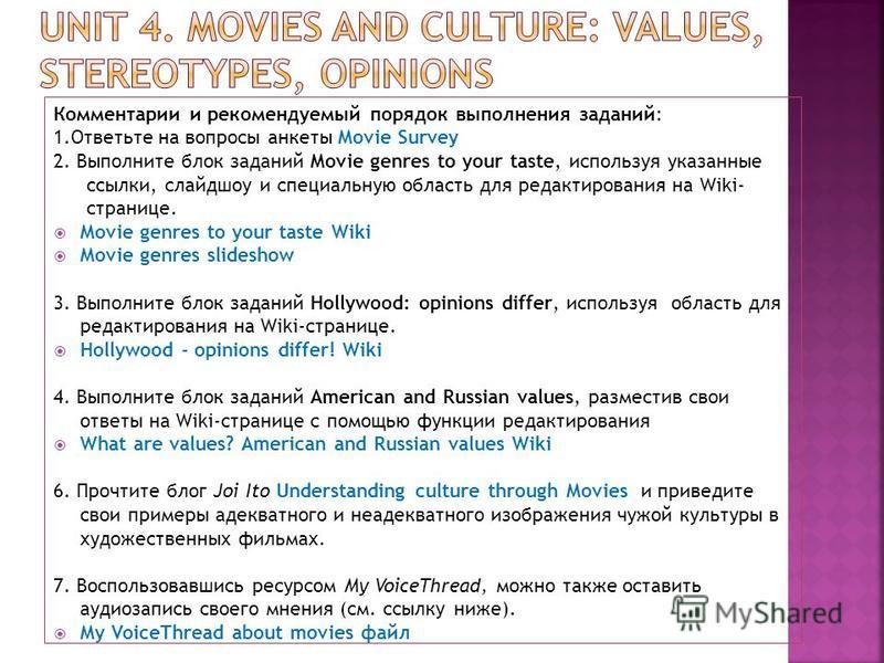 Комментарии и рекомендуемый порядок выполнения заданий: 1. Ответьте на вопросы анкеты Movie Survey 2. Выполните блок заданий Movie genres to your taste, используя указанные ссылки, слайд шоу и специальную область для редактирования на Wiki- странице.
