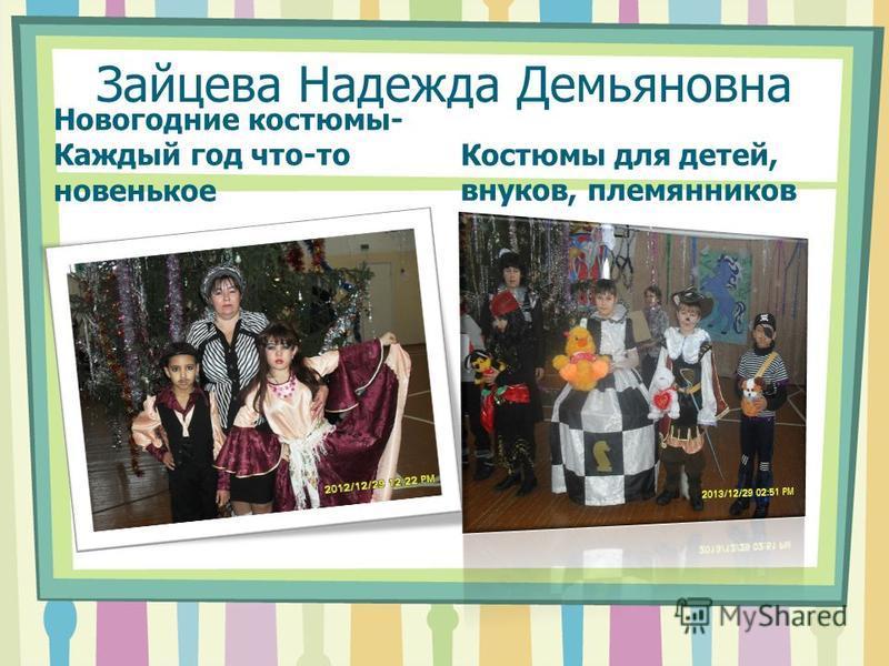 Зайцева Надежда Демьяновна Новогодние костюмы- Каждый год что-то новенькое Костюмы для детей, внуков, племянников