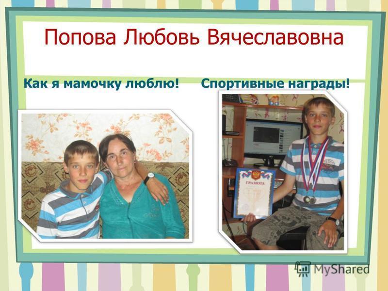 Попова Любовь Вячеславовна Как я мамочку люблю!Спортивные награды!