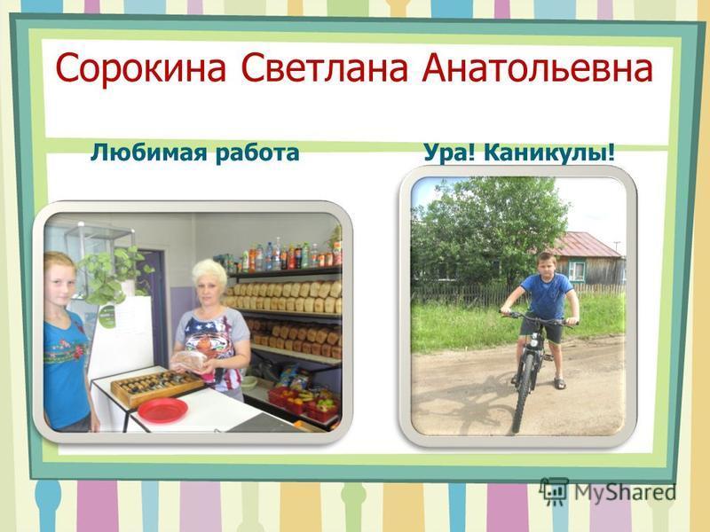 Сорокина Светлана Анатольевна Любимая работа Ура! Каникулы!