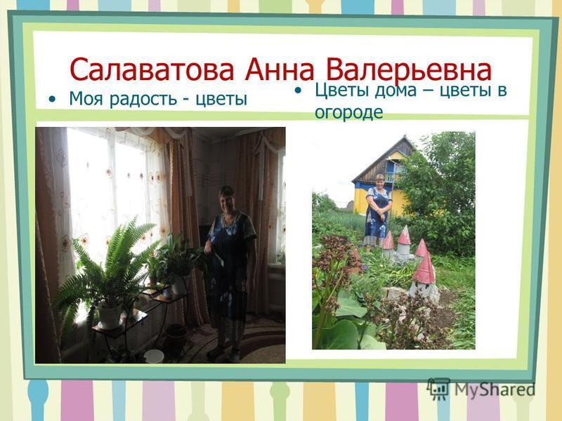 Салаватова Анна Валерьевна Моя радость - цветы Цветы дома – цветы в огороде