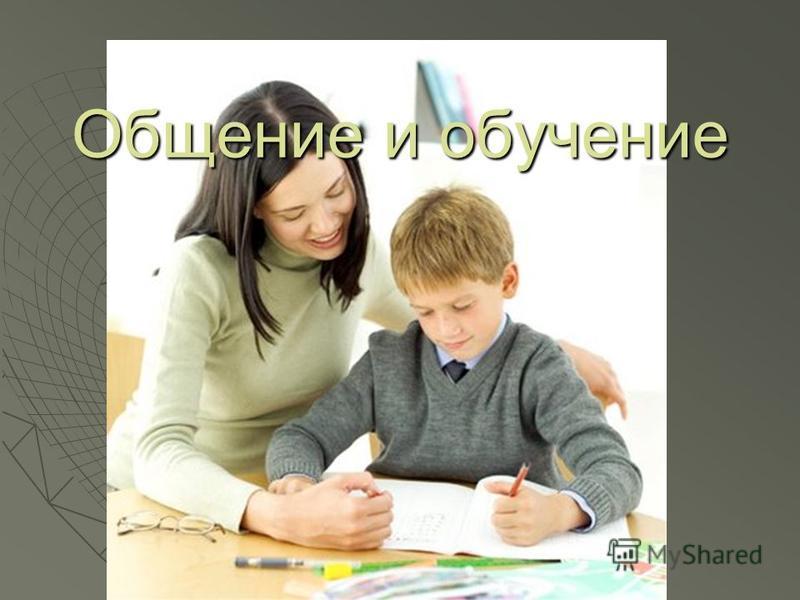 Общение и обучение