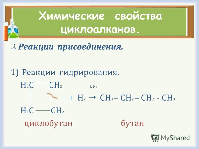 Химические свойства циклоалканов. Реакции присоединения. 1)Реакции гидрирования. Н 2 С СН 2 t, Ni + Н 2 СН 3 – СН 2 – СН 2 - СН 3 Н 2 С СН 2 циклобутан бутан