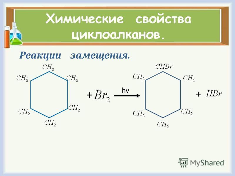 Химические свойства циклоалканов. Реакции замещения. + hv +