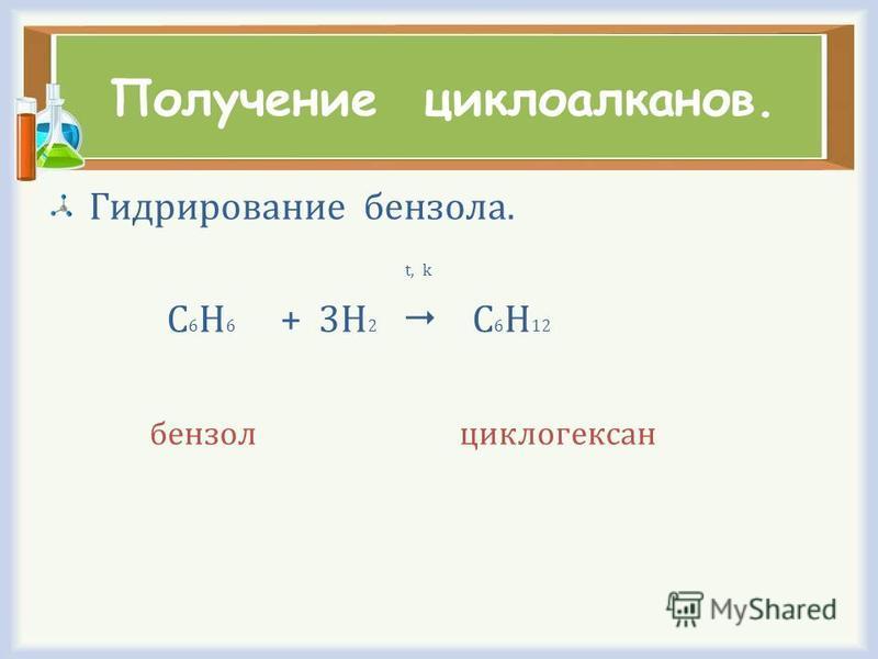 Получение циклоалканов. Гидрирование бензола. t, k С 6 Н 6 + 3Н 2 С 6 Н 12 бензол циклогексан