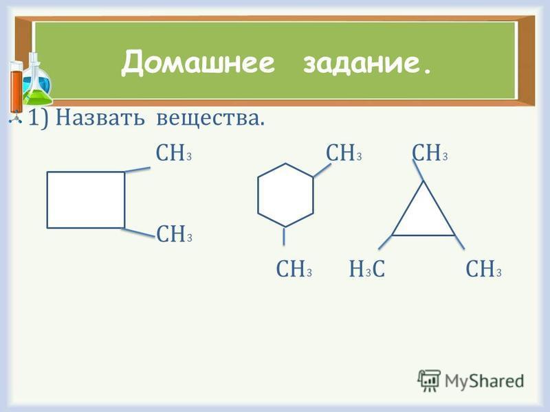 Домашнее задание. 1) Назвать вещества. СН 3 СН 3 СН 3 СН 3 СН 3 Н 3 С СН 3