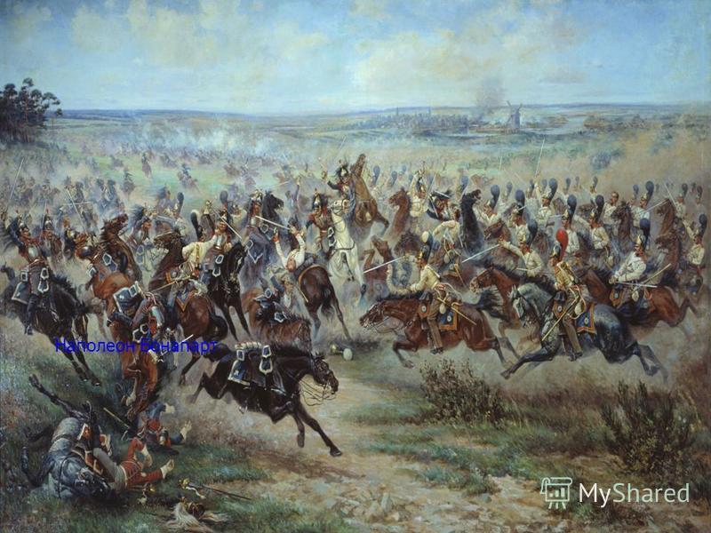 1812 год Отечественная война Огромная армия Наполеона Бонапарта вторглась в Российскую империю. На борьбу с неприятелем поднялся весь русский народ. Наполеон Бонапарт