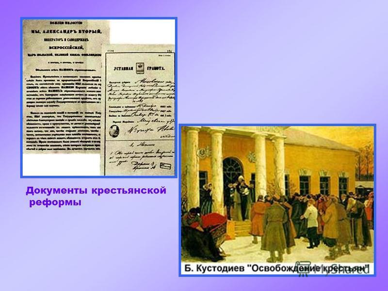 Документы крестьянской реформы