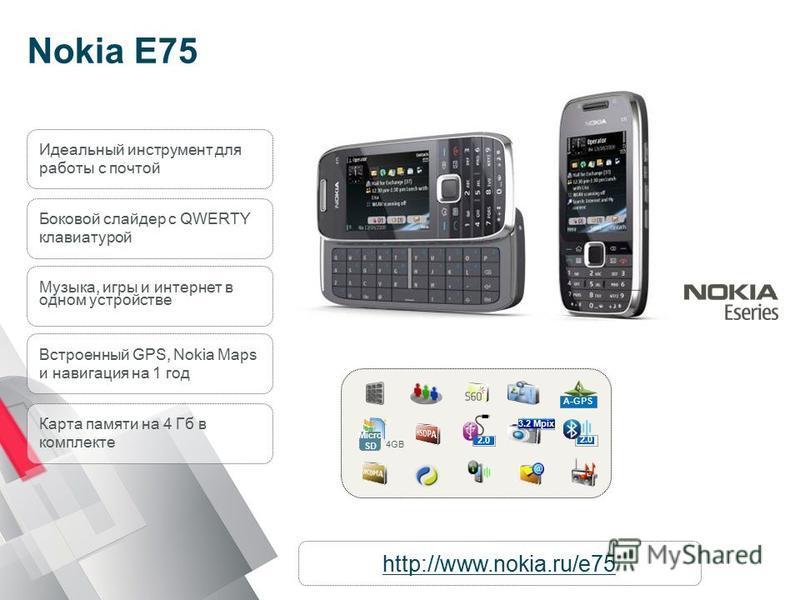 Nokia E75 Боковой слайдер с QWERTY клавиатурой Музыка, игры и интернет в одном устройстве Встроенный GPS, Nokia Maps и навигация на 1 год Micro SD A-GPS 3.2 Mpix 2.0 4GB Идеальный инструмент для работы с почтой Карта памяти на 4 Гб в комплекте http:/