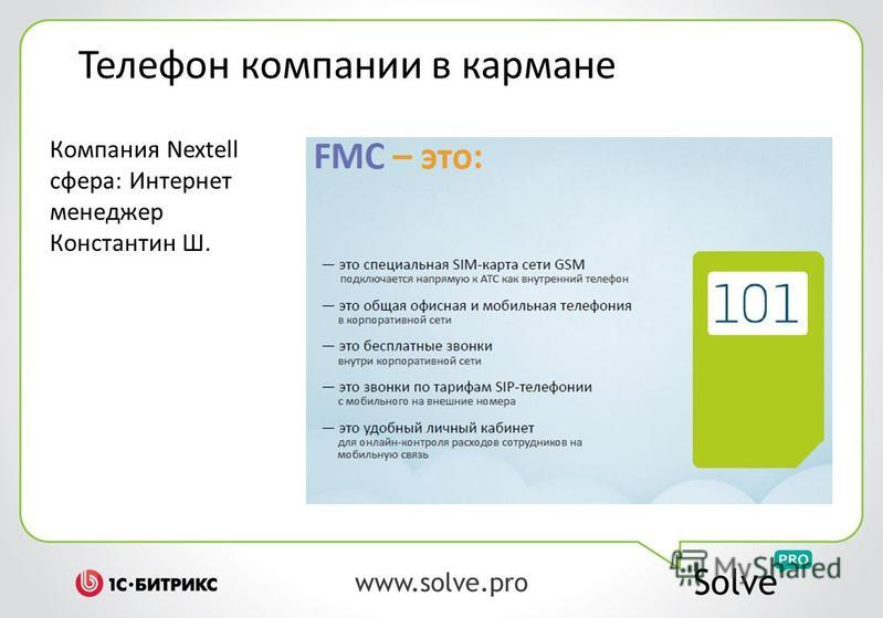 Телефон компании в кармане Компания Nextell сфера: Интернет менеджер Константин Ш.