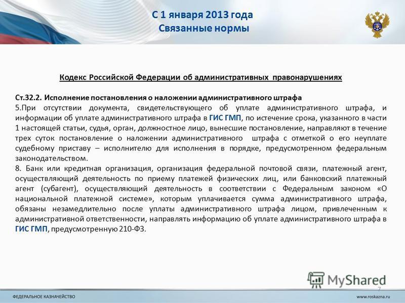С 1 января 2013 года Связанные нормы Кодекс Российской Федерации об административных правонарушениях Ст.32.2. Исполнение постановления о наложении административного штрафа 5. При отсутствии документа, свидетельствующего об уплате административного шт