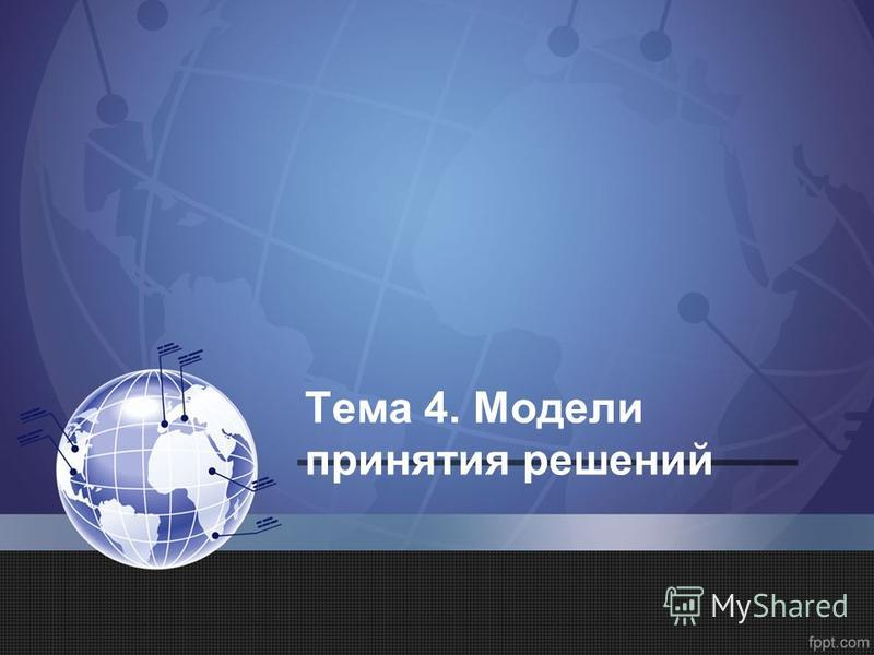 Тема 4. Модели принятия решений