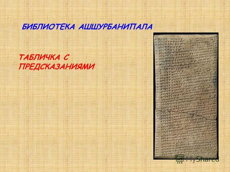 БИБЛИОТЕКА АШШУРБАНИПАЛА ТАБЛИЧКА С ПРЕДСКАЗАНИЯМИ