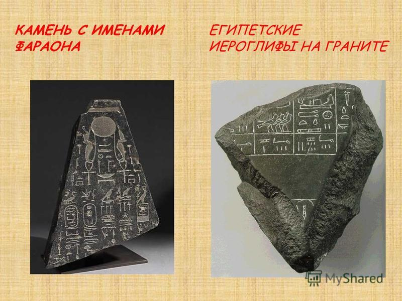 КАМЕНЬ С ИМЕНАМИ ФАРАОНА ЕГИПЕТСКИЕ ИЕРОГЛИФЫ НА ГРАНИТЕ