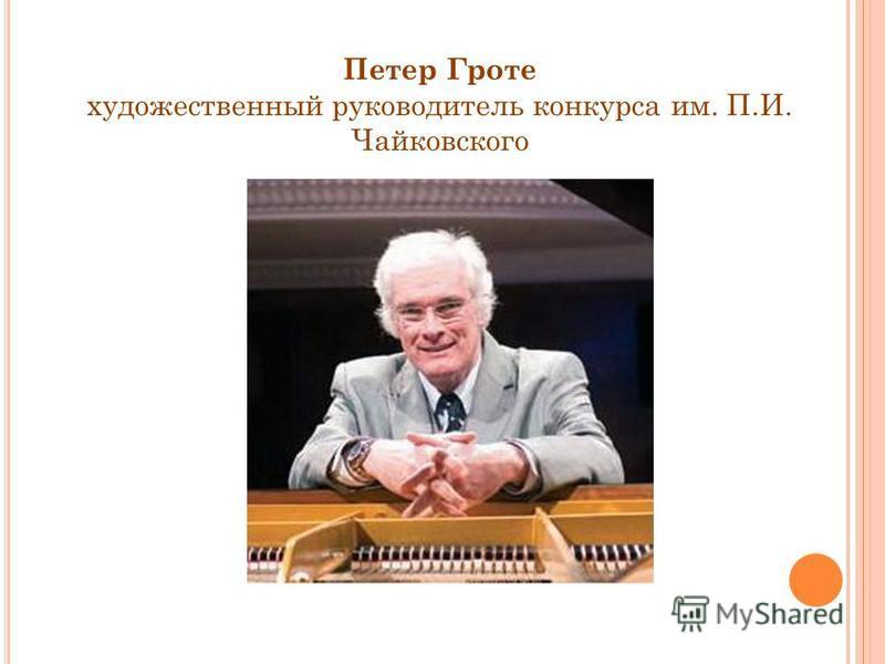 Петер Гроте художественный руководитель конкурса им. П.И. Чайковского