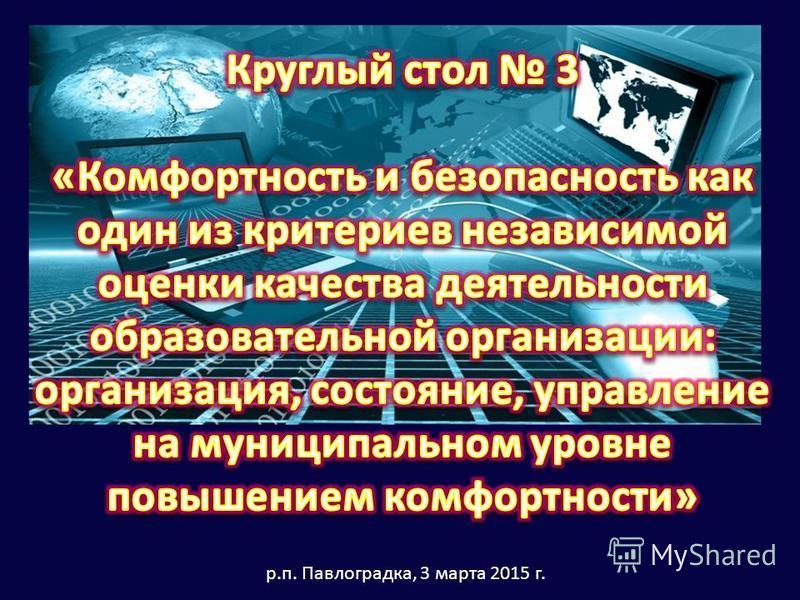 р.п. Павлоградка, 3 марта 2015 г.