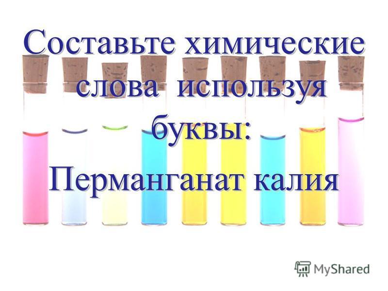 Составьте химические слова используя буквы: Перманганат калия