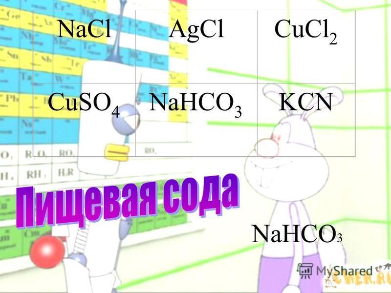 NaHCO 3 NaClAgClCuCl 2 CuSO 4 NaHCO 3 KCN