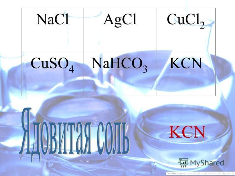 NaClAgClCuCl 2 CuSO 4 NaHCO 3 KCN