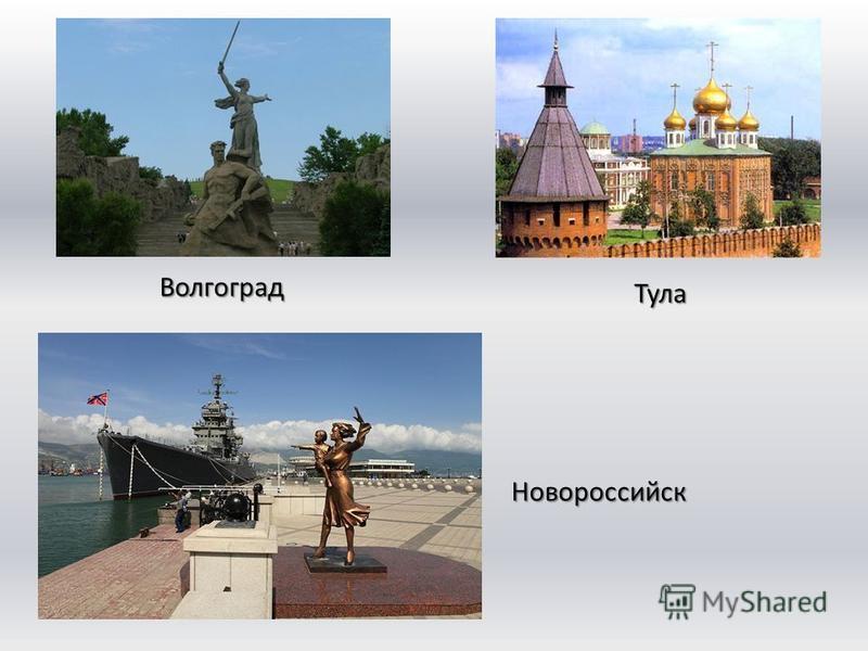 Волгоград Тула Новороссийск