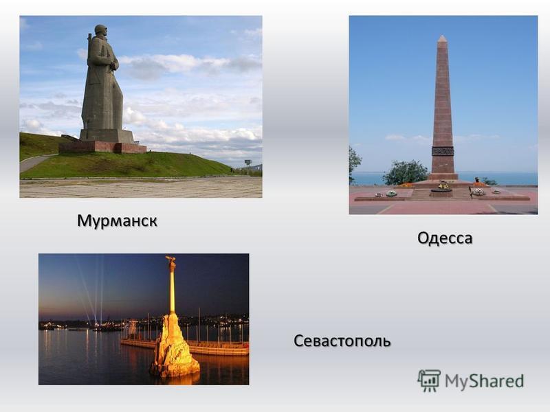 Мурманск Одесса Севастополь