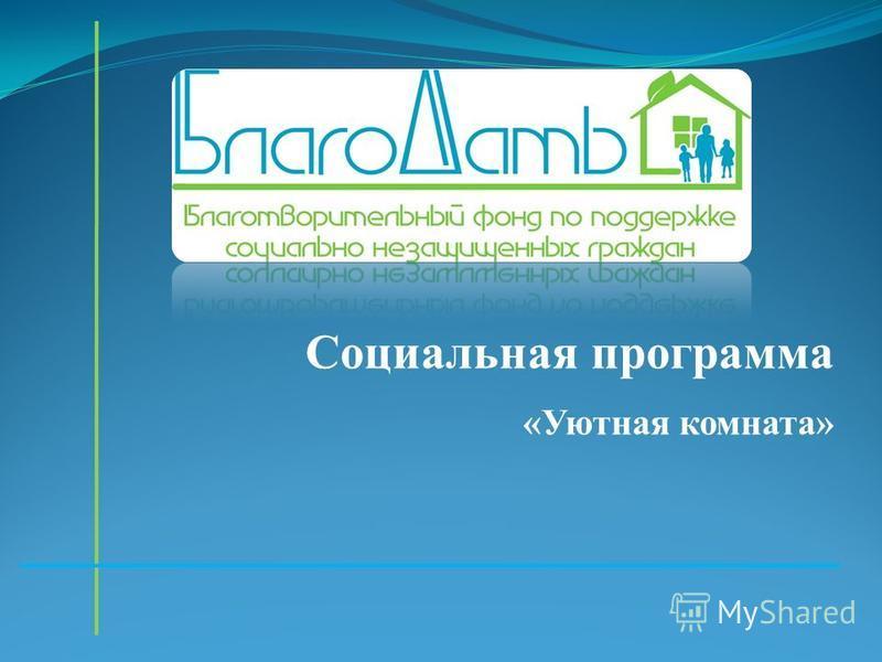 Социальная программа «Уютная комната»