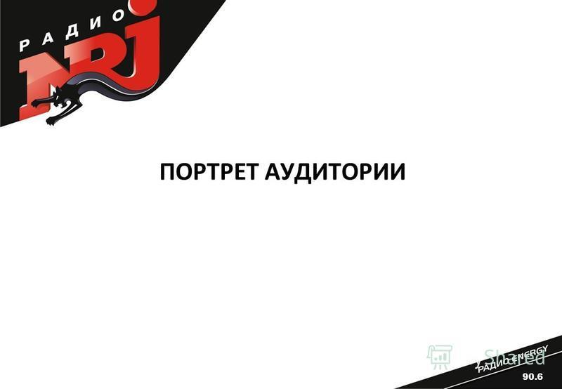 ПОРТРЕТ АУДИТОРИИ 90.6