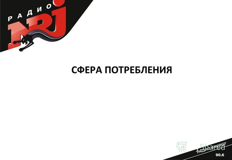 СФЕРА ПОТРЕБЛЕНИЯ 90.6