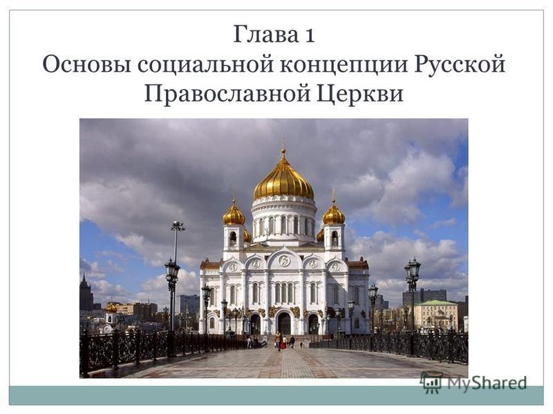 Глава 1 Основы социальной концепции Русской Православной Церкви