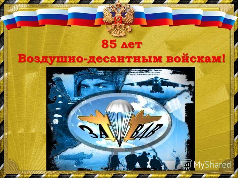 85 лет Воздушно-десантным войскам!