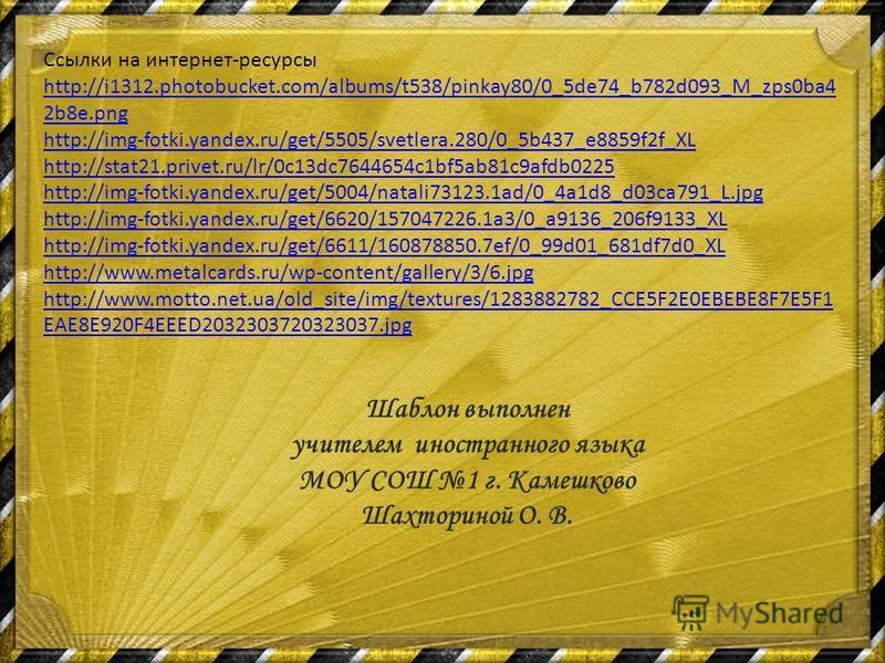 Ссылки на интернет-ресурсы http://i1312.photobucket.com/albums/t538/pinkay80/0_5de74_b782d093_M_zps0ba4 2b8e.png http://img-fotki.yandex.ru/get/5505/svetlera.280/0_5b437_e8859f2f_XL http://stat21.privet.ru/lr/0c13dc7644654c1bf5ab81c9afdb0225 http://i