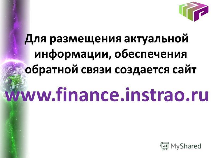 Для размещения актуальной информации, обеспечения обратной связи создается сайт www.finance.instrao.ru