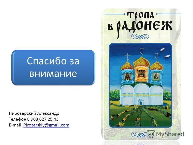 Спасибо за внимание Пирозерский Александр Телефон 8 968 627 25 43 E-mail: Pirozerskiy@gmail.comPirozerskiy@gmail.com