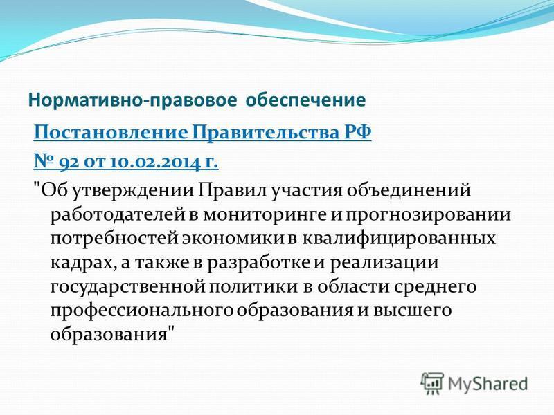 Норматив но-правовое обеспечение Постановление Правительства РФ 92 от 10.02.2014 г.