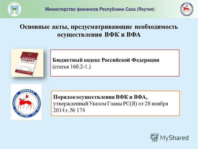 Основные акты, предусматривающие необходимость осуществления ВФК и ВФА Порядок осуществления ВФК и ВФА, утвержденный Указом Главы РС(Я) от 28 ноября 2014 г. 174