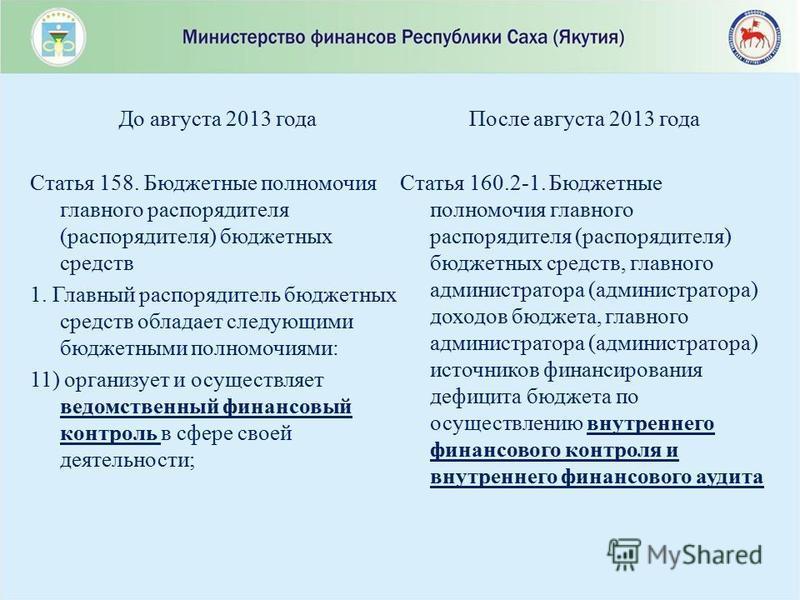 До августа 2013 года Статья 158. Бюджетные полномочия главного распорядителя (распорядителя) бюджетных средств 1. Главный распорядитель бюджетных средств обладает следующими бюджетными полномочиями: 11) организует и осуществляет ведомственный финансо