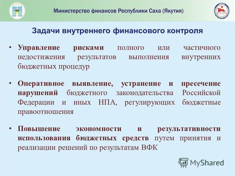 Управление рисками полного или частичного недостижения результатов выполнения внутренних бюджетных процедур Оперативное выявление, устранение и пресечение нарушений бюджетного законодательства Российской Федерации и иных НПА, регулирующих бюджетные п