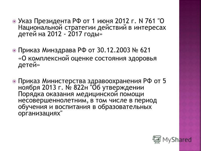 Указ Президента РФ от 1 июня 2012 г. N 761