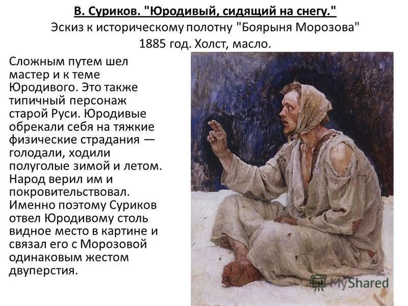 В. Суриков.