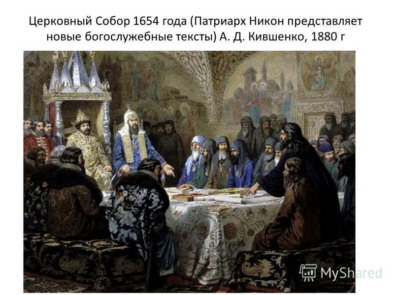 Церковный Собор 1654 года (Патриарх Никон представляет новые богослужебные тексты) А. Д. Кившенко, 1880 г