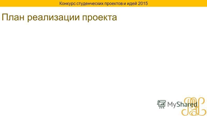 План реализации проекта Конкурс студенческих проектов и идей 2015