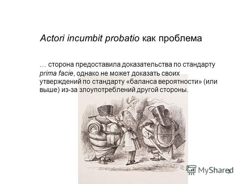 3 Actori incumbit probatio как проблема … сторона предоставила доказательства по стандарту prima facie, однако не может доказать своих утверждений по стандарту «баланса вероятности» (или выше) из-за злоупотреблений другой стороны.